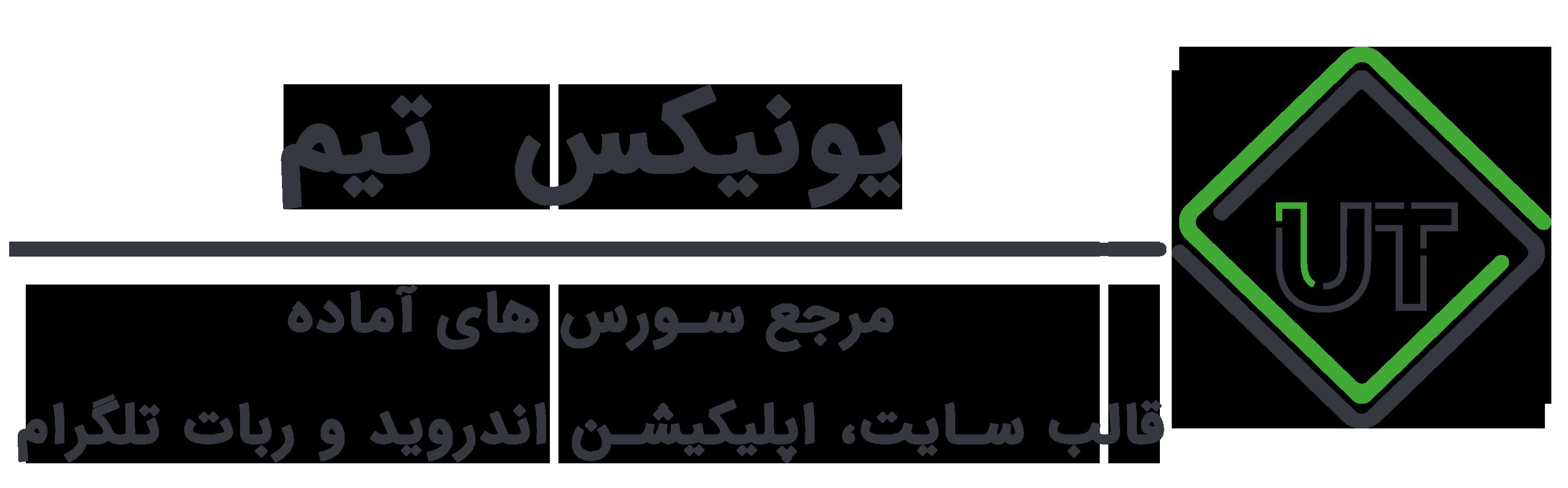 یونیکس تیم | Unix Team | بزرگترین مرجع سورس های آماده بدون کدنویسی