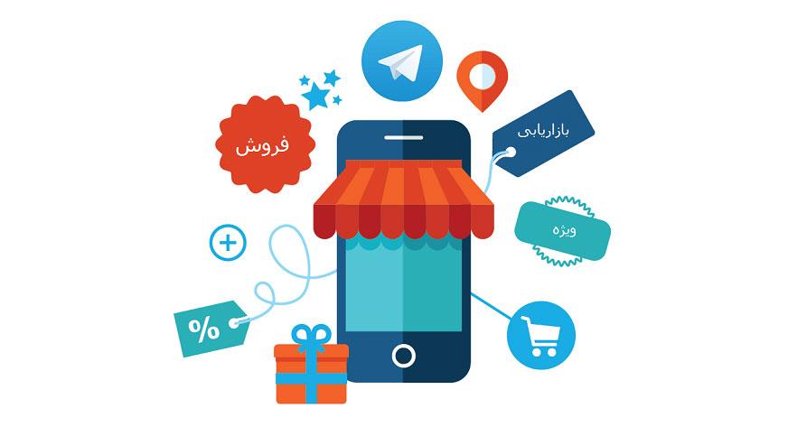 طراحی بات های فروشگاهی تلگرام با مناسب ترین قیمت